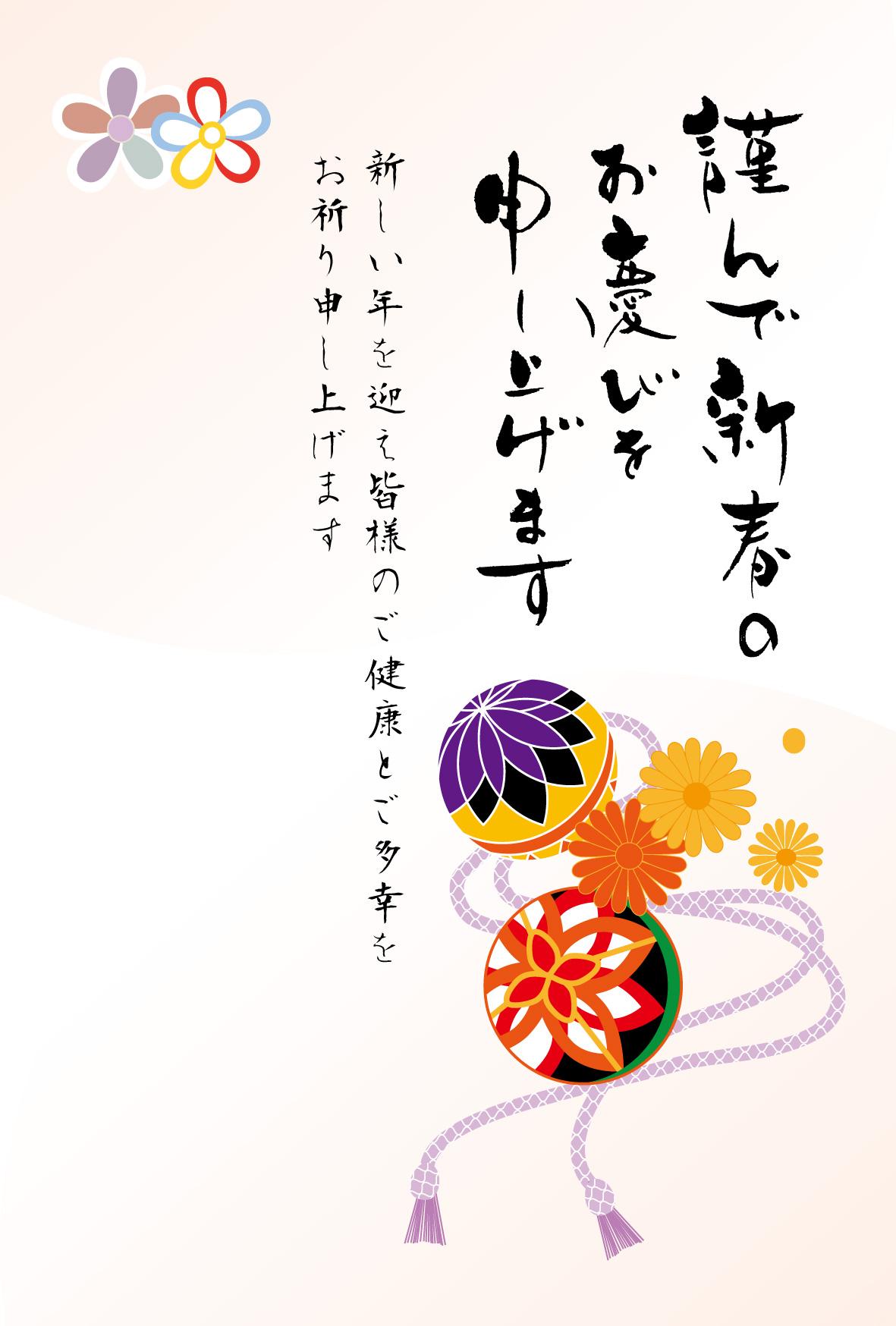 年賀状無料素材/和柄・手毬のイラストのデザイン年賀状