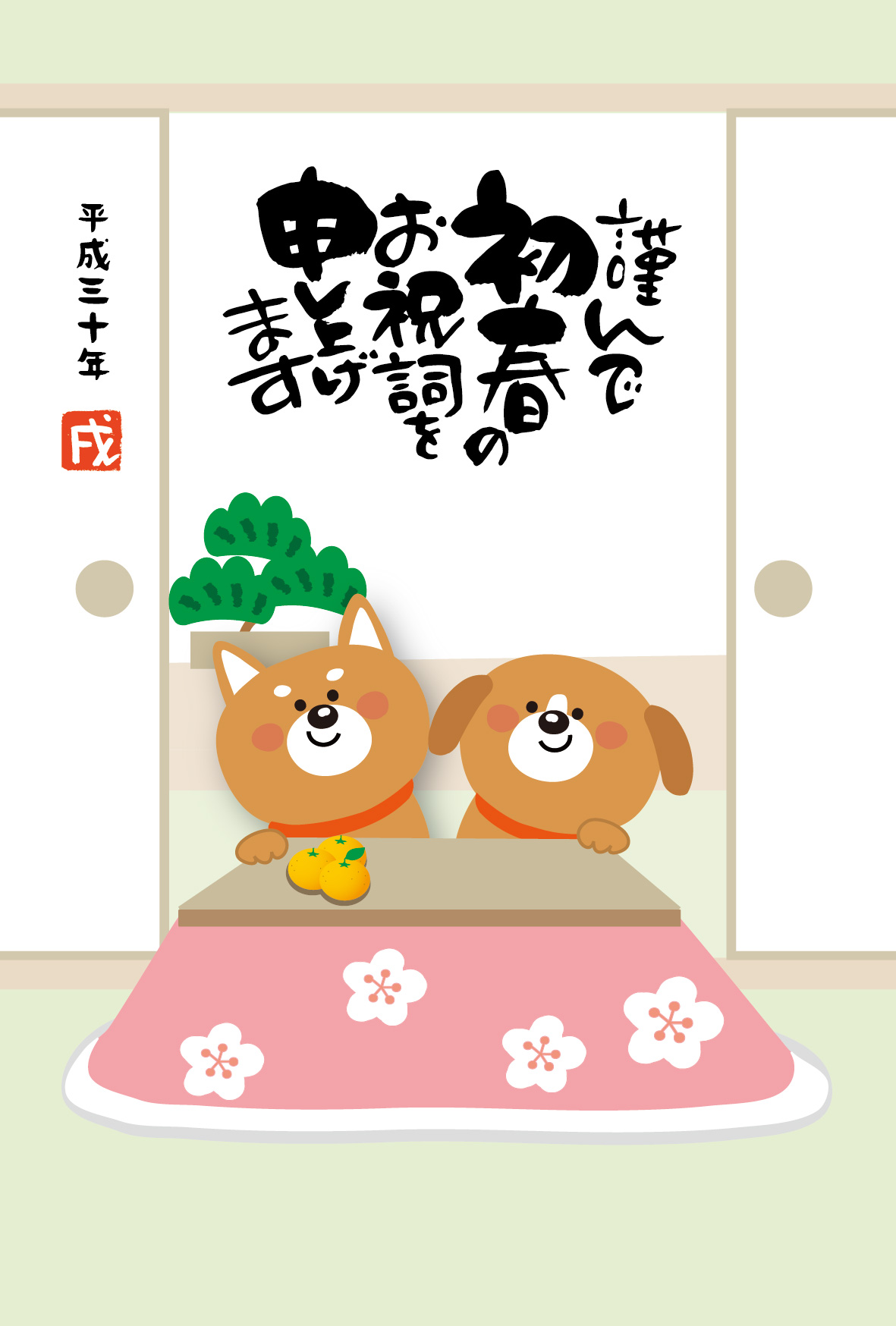年賀状無料2018年いぬイラストのテンプレート・こたつ犬