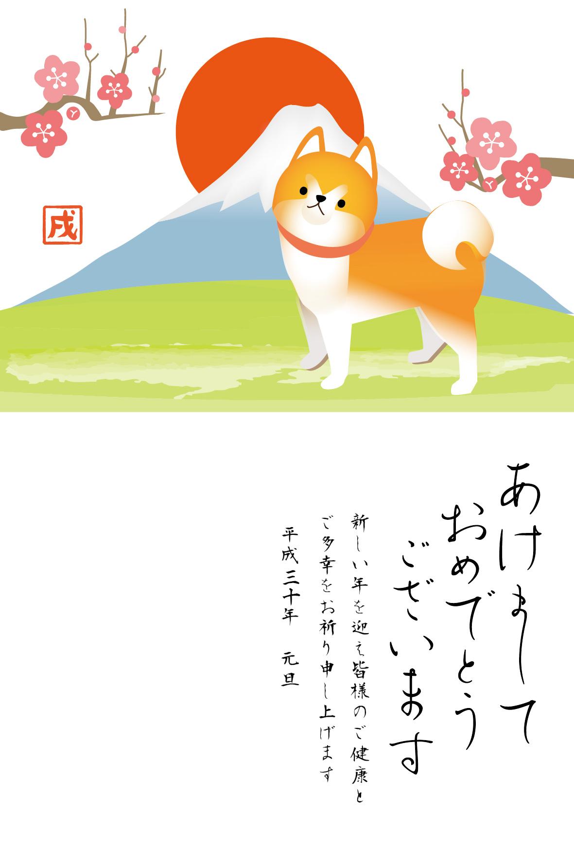 年賀状無料2018年いぬイラストのテンプレート・日本犬