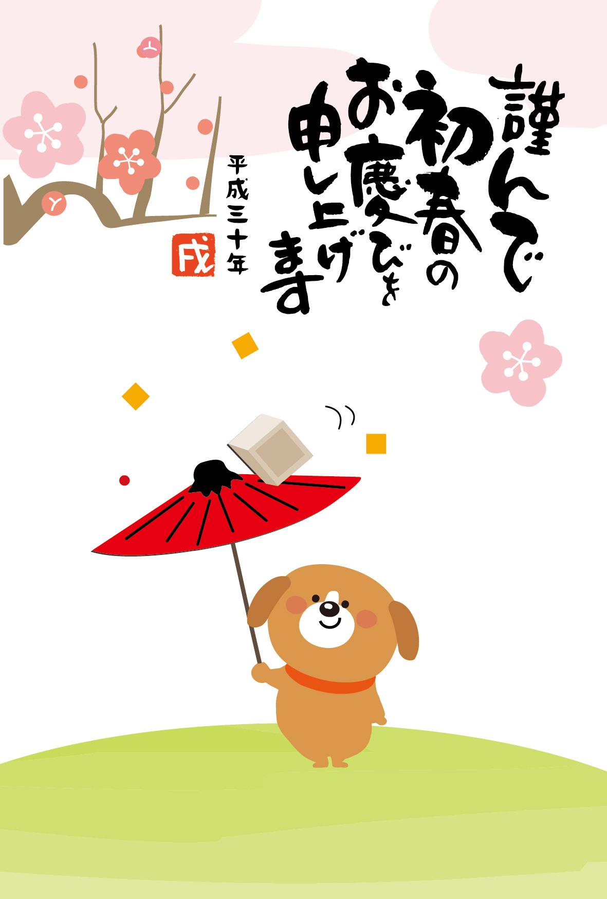 はがきデザインキット2019   ゆうびん.jp