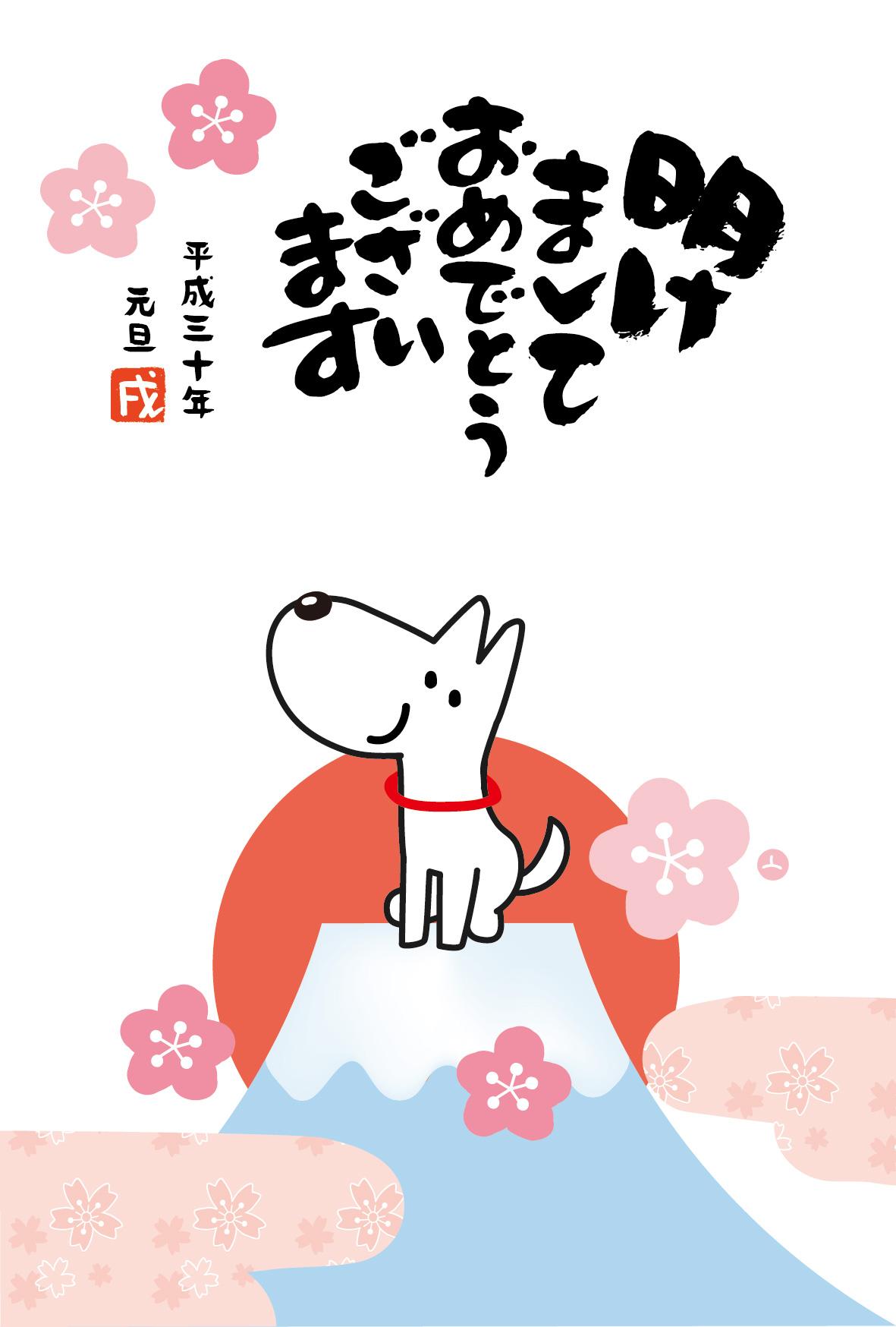 年賀状無料2018年いぬイラストのテンプレート・富士山の上の犬